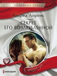 Cover Секрет его возлюбленной