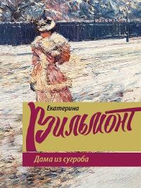 Cover Дама из сугроба