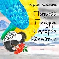 Cover Попугай Писарро в дебрях Камчатки