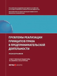 Cover Проблемы реализации принципов права в предпринимательской деятельности