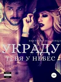 Cover Украду тебя у небес
