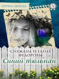 Cover Синий тюльпан