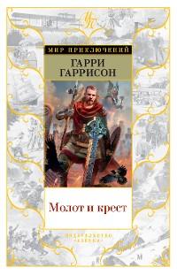 Cover Молот и крест