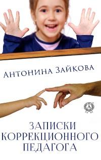 Cover Записки коррекционного педагога