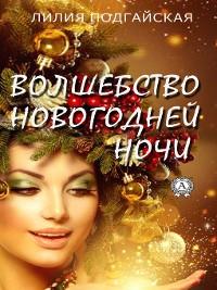 Cover Волшебство новогодней ночи