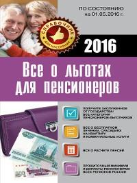 Cover Все о льготах для пенсионеров. По состоянию на 01.05.2016 г.