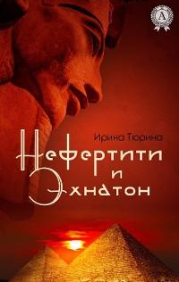 Cover Нефертити и Эхнатон