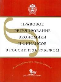 Cover Правовое регулирование экономики и финансов в России и за рубежом