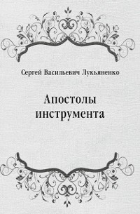 Cover Apostoly instrumenta (in Russian Language)