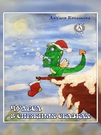 Cover Чудеса в снежных сказках