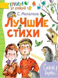 Cover Лучшие стихи