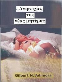 Cover Ανησυχίες της νέας μητέρας