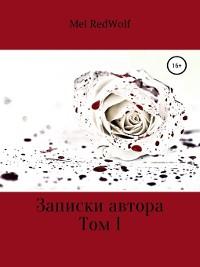 Cover Записки автора. Том I