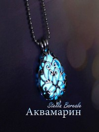 Cover Аквамарин
