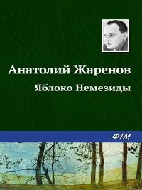 Cover Яблоко Немезиды