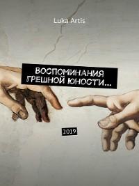 Cover Воспоминания грешной юности... 2019
