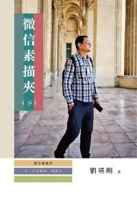 Cover 微信素描夾:不是威信,是微信(下冊): No Noble Chat, But WeChat