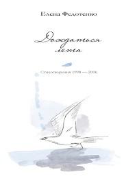 Cover Дождаться лета. Стихотворения 1998–2006