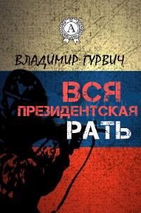 Cover Вся президентская рать