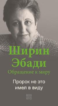 Cover An Appeal by Shirin Ebadi to the world - Ein Appell von Shirin Ebadi an die Welt - Russische Ausgabe