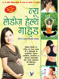 Cover New Ladies Health Guide (Hindi)