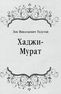 Cover Hadzhi-Murat (in Russian Language)