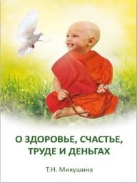Cover О здоровье, счастье, труде и деньгах