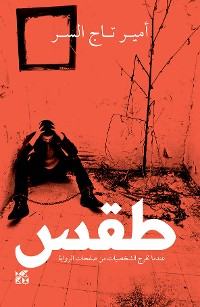 Cover Telepathy Arabic