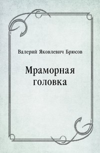 Cover Mramornaya golovka (in Russian Language)