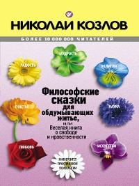 Cover Философские сказки