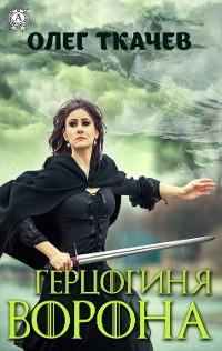 Cover Герцогиня ворона
