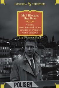 Cover Розанна. Швед, который исчез. Человек на балконе. Рейс на эшафот