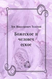 Cover Bozheskoe i chelovecheskoe (in Russian Language)