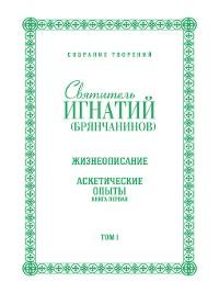 Cover Собрание творений. Том I. Жизнеописание. Аскетические опыты. Книга первая