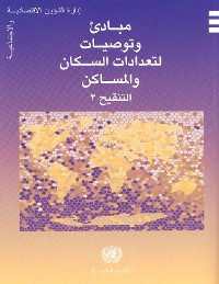 Cover Principles and Recommendations for Population and Housing Censuses - Revision 2 (Arabic language)