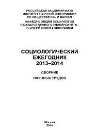 Cover Социологический ежегодник 2013-2014