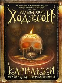 Cover Карнакки – охотник за привидениями (сборник)