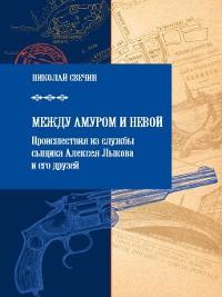 Cover Между Амуром и Невой