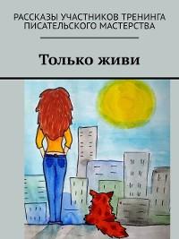 Cover Толькоживи
