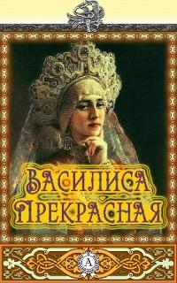 Cover Василиса Прекрасная