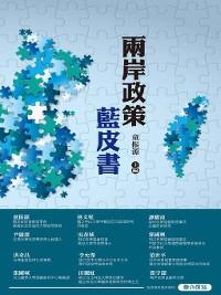 Cover 兩岸政策藍皮書