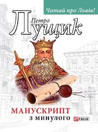 Cover Манускрипт з минулого