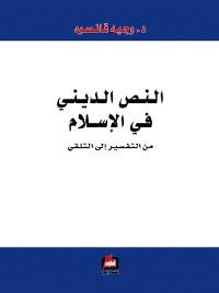 Cover النص الديني في الإسلام من التفسير إلى التلقي