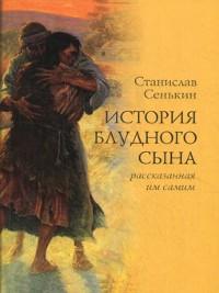 Cover История блудного сына, рассказанная им самим