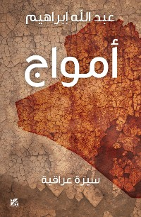 Cover Waves Arabic