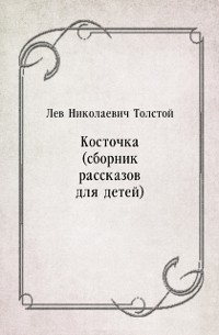 Cover Kostochka (sbornik rasskazov dlya detej) (in Russian Language)