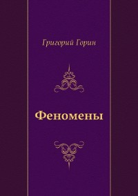 Cover Fenomeny (in Russian Language)