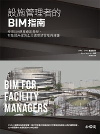 Cover 設施管理者的BIM指南