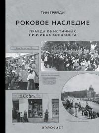 Cover Роковое наследие. Правда об истинных причинах Холокоста