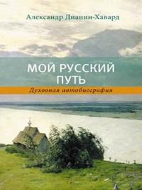 Cover Мой Русский Путь